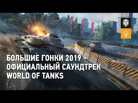 Большие гонки 2019 - Официальный саундтрек World Of Tanks