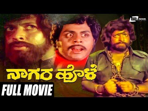 Nagara Hole | Dr.Vishnuvardhan | Bharathi | Ambarish | Kannada Full HD Movie | Family Movie