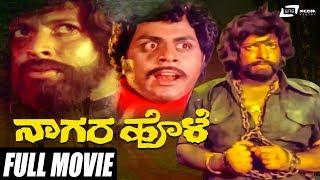 Nagara Hole | Dr.Vishnuvardhan | Bharathi | Ambarish | Kannada Full Movie | Family Movie