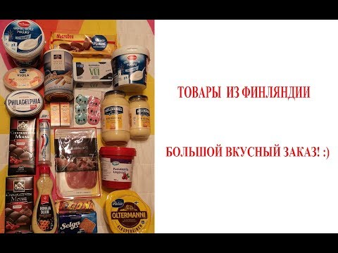 NEW! Финские товары! Много вкусных покупок! 😍