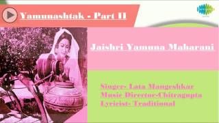 Jaishri Yamuna Maharani | Yamunashtak - [Part II] | Gujarati Song | Lata Mangeshkar