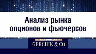 видео Анализ рынка
