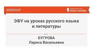 Бугрова Л.В. Возможности ЭФУ на уроках русского языка и литературы