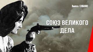Союз великого дела / The Club of the Big Deed (1927) фильм смотреть онлайн