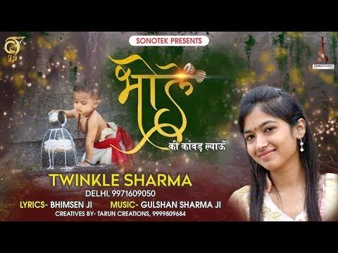 भोले-की-कावड़-ल्यांऊ--twinkal-sharma-|-new-bhole-baba-ke-bhajan-2019-|-kawad-song-2019-sonotek-bhakti