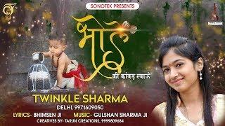 भोले की कावड़ ल्यांऊ Twinkal Sharma   New Bhole Baba Ke Bhajan 2019   Kawad Song 2019 Sonotek Bhakti