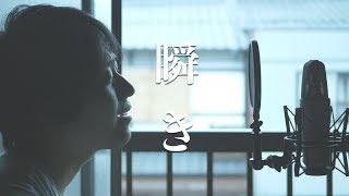【歌詞】瞬き - back number - 「8年越しの花嫁〜奇跡の実話〜」主題歌(Cover)※中文字幕切换#77