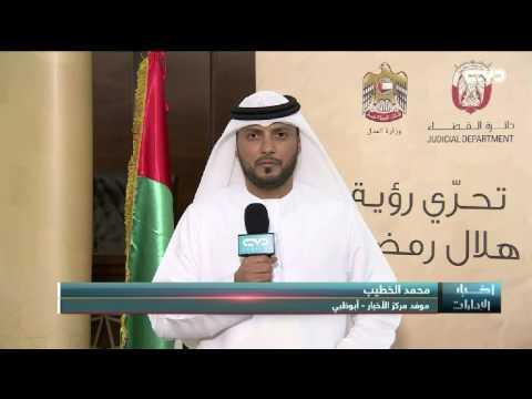أخبار الإمارات - تعذر رؤية هلال شهر رمضان المبارك في ...