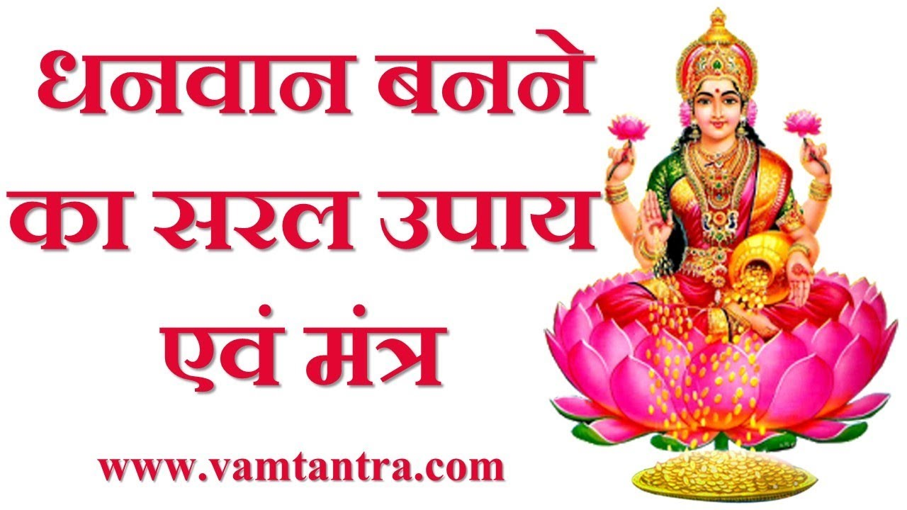 How To Get Rich in Hindi On 18th Nov 2017 | Laxmi Mantra To Become Rich |  By Vamtantra