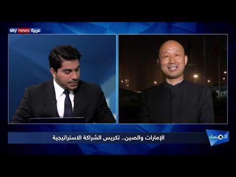 الإمارات والصين.. تكريس الشراكة الاستراتيجية  - نشر قبل 12 دقيقة