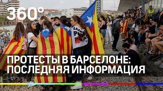 «Мы пойдём до конца» - каталонцы о протестах в Барселоне