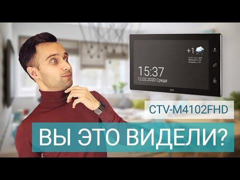 Флагман CTV-M4102FHD: Wi-Fi, Full HD, функция погоды! Самый полный обзор на видеодомофон