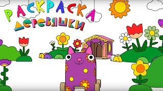 Раскраска - Деревяшки - Дождик - Учим цвета с малышами - Развивающие мультики для детей