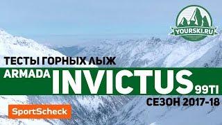 Тесты горных лыж Armada Invictus 99 Ti (Сезон 2017-18)