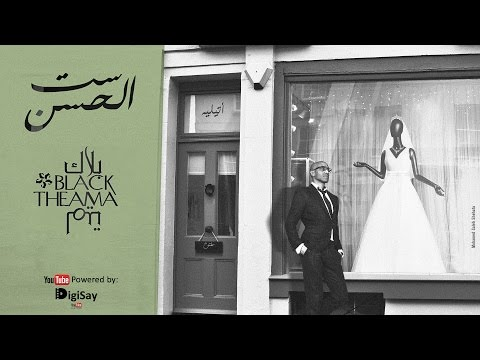 Black Theama - Set El Hosn | بلاك تيما - ست الحسن