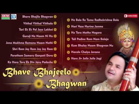 Bhave Bhajilo Bhagwan | Super Hit Hemant Chauhan Song 2016 | Popular Gujarati Bhajan | Audio Jukebox