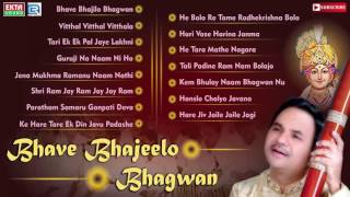 Bhave Bhajilo Bhagwan | Super Hit Hemant Chauhan Song 2016 | Popular Gujarati Bhajan | Audio Jukebox
