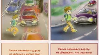 Правила дорожного движения 2 класс