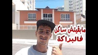 الحمد لله باي باي البراكة ، وإنذار الى بعض مغارية البرازيل | mourad mzouri vlogs