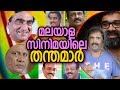 മലയാള സിനിമയിലെ തന്തമാർ  | New Malayalam Video | Hotnsour TV | Malayalam cinema