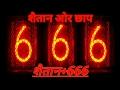 Daily Hindi Bible|Satan And The Mark Of Beast 666 |जानीए शैतान ओर 666 के बारे में Hindi Bible Study
