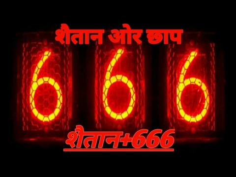 Daily Hindi Bible Satan And The Mark Of Beast 666  जानीए शैतान ओर 666 के बारे में Hindi Bible Study