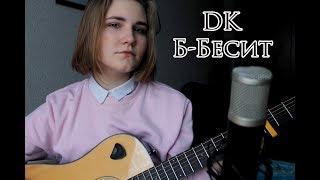 �������� ���� DK - Б-Бесит (cover) // Мари Сенн ������