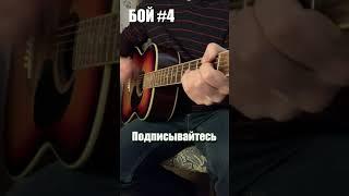 Бой на гитаре #4. Гитара с нуля. Уроки игры на гитаре   #shorts