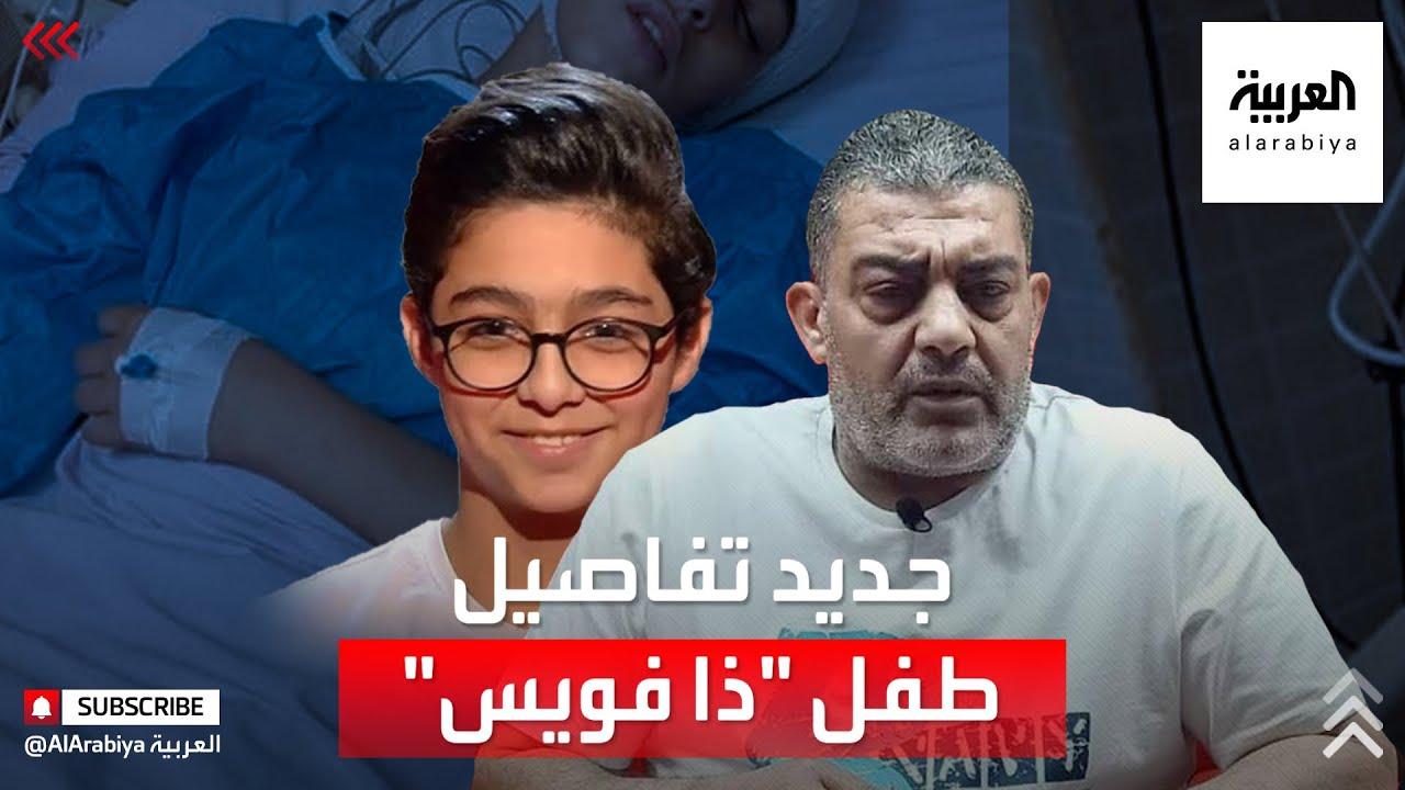 """صورة فيديو : والد طفل """"ذا فويس"""": ابني أخطأ وأطلب العفو"""