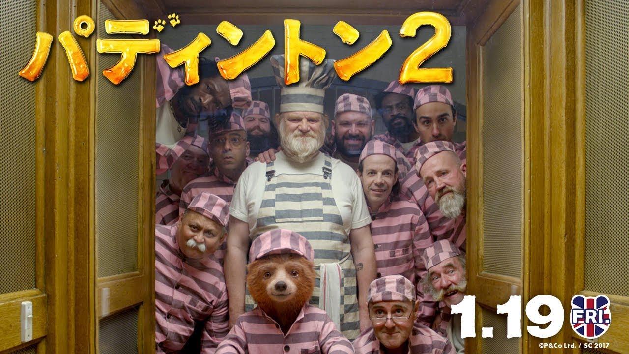 映画『パディントン2』予告篇(60秒)