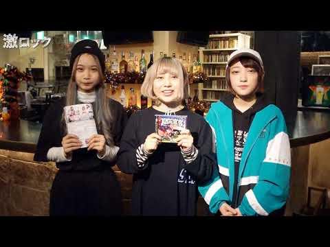 花冷え。、1stミニ・アルバム 『開花宣言』リリース!―激ロック 動画メッセージ