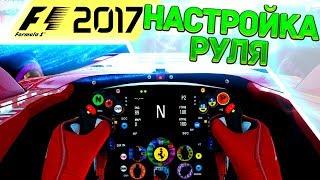ГАЙД ПО НАЛАШТУВАННЮ КЕРМА В F1 2017