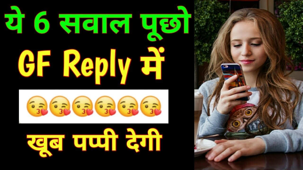 Gf se kya question puche | Ladki se kya question puche| Funny questions to  ask a girl | Love Gupshup
