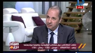 صباح دريم  | صندوق تطوير العشوائيات: 351 منطقة غير أمنة بمصر.. وفي 2018 توفير مساكن أمنة لهم