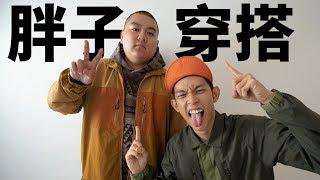 挑戰胖子穿搭!! 小Punk哥 ft 二手 + Futuremade單品