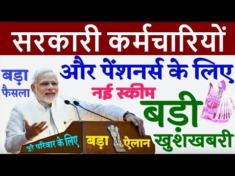 LATEST GOVERNMENT EMPLOYEES NEWS | TODAY HINDI 2018 | MODICARE HEALTH POLICY | PM MODI SPEECH TODAY