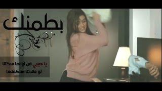 أغنية بطمنك شيرين ... مع الكلمات و مشاهد من مسلسل مراد وحياة