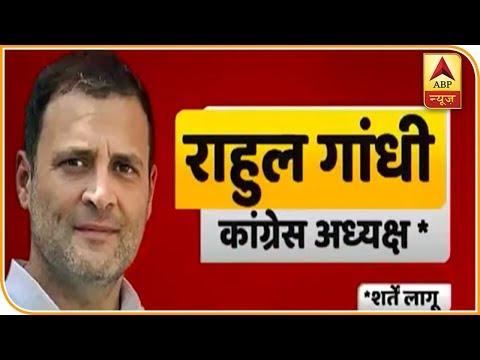 कांग्रेस अध्यक्ष बने रहने के लिए राहुल गांधी की शर्त, पार्टी चलाने के लिए मिले पूरी ताकत