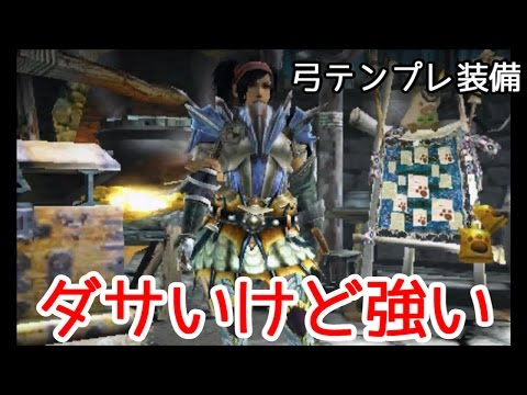 【MHX装備紹介】今作のバランスブレイカー、ぶっ壊れ性能の弓テンプレ装備!