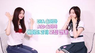다이아 공식 팬클럽 에이드 2기 모집 (DIA OFFICIAL FAN CLUB AID 2nd Recruitment) WITH 솜이