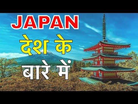 JAPAN FACTS IN HINDI ||  जापान टेक्नालजी मे  NO 1 देश || JAPAN INFORMATION IN HINDI || JAPAN INFO