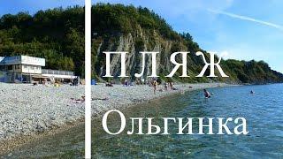 Ольгинка Пляж(http://www.youtube.com/user/TheVideoVoyage?sub_confirmation=1 Пляж в Ольгинке - это мелкая галька, что очень удобно для отдыха с детьми,..., 2017-01-28T05:37:52.000Z)