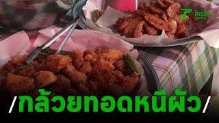 กล้วยทอดหนีผัว ขายดี   20-09-62   ข่าวเช้าไทยรัฐ