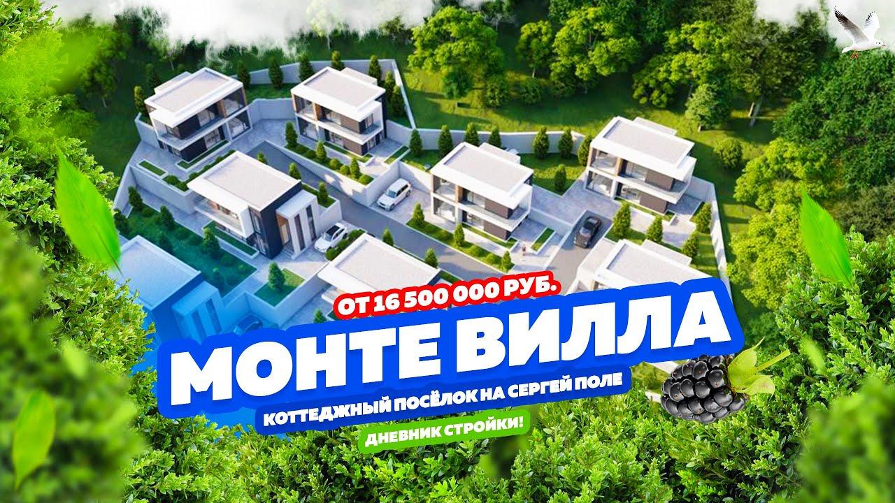 Коттеджный посёлок «Монте Вилла» Сочи. СДАЧА С ЧИСТОВОЙ ОТДЕЛКОЙ!
