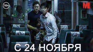 Дублированный трейлер фильма «Поезд в Пусан»