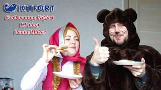 Маша и Медведь готовят бутерброды Бутербродница K TFORT KT   1609 обзор КИТФОРТ KT   1609