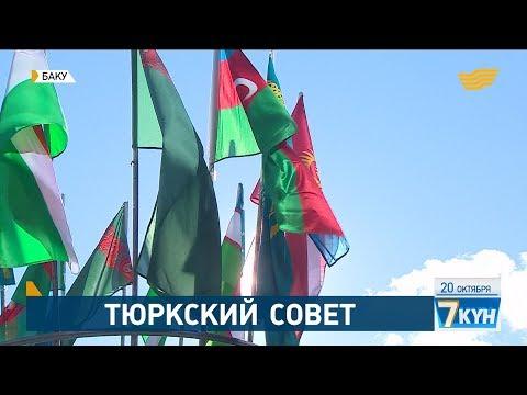 Тюркский совет