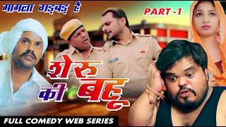 Fandu New Comedy - MAMLAA GADBAD HAI ( Episode 1 ) New Haryanvi Web Series    Abhimanyu   Deepak