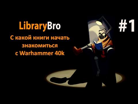 Library Bro 01: С какой книги начать знакомится с Warhammer 40k