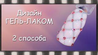 Стеганый маникюр ГЕЛЬ-ЛАКОМ Сhanel. Объемный дизайн на гель лаке | Quilted Nail Art Gel Polish